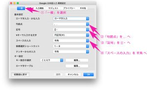 Google日本語入力 環境設定(一般)